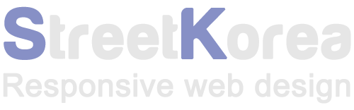 어플제작업체 홈페이지제작업체 - 스트리트코리아 No.1
